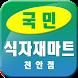 국민 식자재마트 천안점 by 마트클럽 by TFC