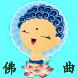 Kids Buddhist Songs by Digital Buddha Apps