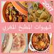شهيوات المطبخ المغربي 2017 by devgamesapps