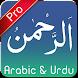 Surah ArRahman Urdu Pro by Kookydroid Apps