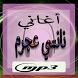 أغاني نانسي عجرم mp3 by smssmsdv