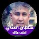 شيلة احلى ملاك - المنشد سلطان العماني by topapplications