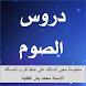 دروس الصوم - الشيخ محمد بتار by ITKANY