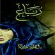 رباع أحمد السعيد مراد