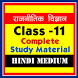 Political Science class 11th hindi study material by Sanjeev Mehta