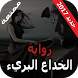 الخداع البريء – رواية رومانسية by روايات رومانسية - Riwayat Romansiya