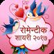 Hindi Romantic Shayari 2017 by jankideveloper
