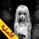 """لعبة مريم المخيفة """"الأصلية"""" by prostudio01"""