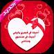 أحلى رسائل حب و شوق رومانسية by Mobenvib
