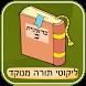 Likutei Torah dotted - Bereshit B