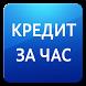 Займы Онлайн - Быстрый Кредит! by DoubleUp Mobile