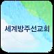 세계방주선교회 by ZRoad Korea