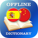 Spanish-Chinese Dictionary by AllDict