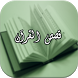 قصص القرآن الكريم بدون نت by Adev Production Team
