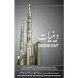 Deeniyat 5 Year Urdu - English by Idara - e - DEENIYAT