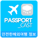 PASSPORT CAST(안전한 해외여행) by Howoocast