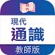 現代高中通識教育:教師備課資源 by Modern Educational Research Society, LTD.