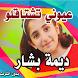 انشودة عيوني تشتاقلو محمد وديمة بشار بدون انترنت by najeeb shawqi