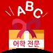 랭귀지타운 랭귀지샵 by UbiWin Inc.