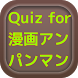 Quiz for 漫画「アンパンマン」熟知度試験 by aibou