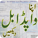 Wapda Electricity Bill Checker by Funia Apps