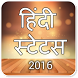 Hindi Status 2017 by happydev