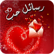 Arabic Love Message by Cetrosoft