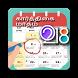 Tamil Calendar 2018 - தமிழ் நாட்காட்டி by Indian Usefull App