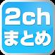 2chまとめ読み by WAKE APP