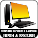 Computer Hardware Course Hindi