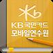KB국민카드 모바일 연수원 by HUNET