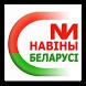 Новости Беларуси by noname-media