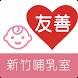 友善新竹哺乳室(众社會企業) by DCMSLab@NCTU.Taiwan