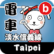 Bbbler Train -Taipei Tamsui by Bbbler