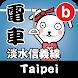 Bbbler Train -Taipei Tamsui by Bbbler