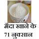 मैदा खाने के 71 नुक्सान by Raj Kumar Devta