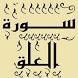 تحفيظ سورة العلق قرأن كريم by Ayman Khoshouey