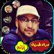 اناشيد مراد شريف طيور الجنة by app tair