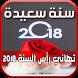 تهاني رأس السنة 2018 by MOYOAPP