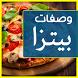 وصفات بيتزا بدون انترنت by AlgeriaGame