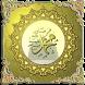 Efendimize Salat Selam ve Dua by Still New Again