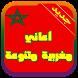 أغاني مغربية متنوعة.