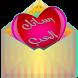 أحلى رسائل حب رومانسية by nadnouda