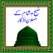 Subah Shaam Masnoon Azkaar by Ding Dong Apps