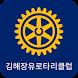 김해장유로타리클럽