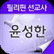 윤성한 선교사 by ZRoad Korea
