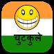 jokes hindi - चुटकुले हिंदी by jokes intern