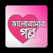 সেরা ভালবাসার গল্প কালেকশন by bdapps store