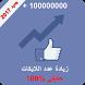 زيادة عدد لايكات ومتابعي الفيس بوك 2017