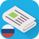 Russia News by News Online App